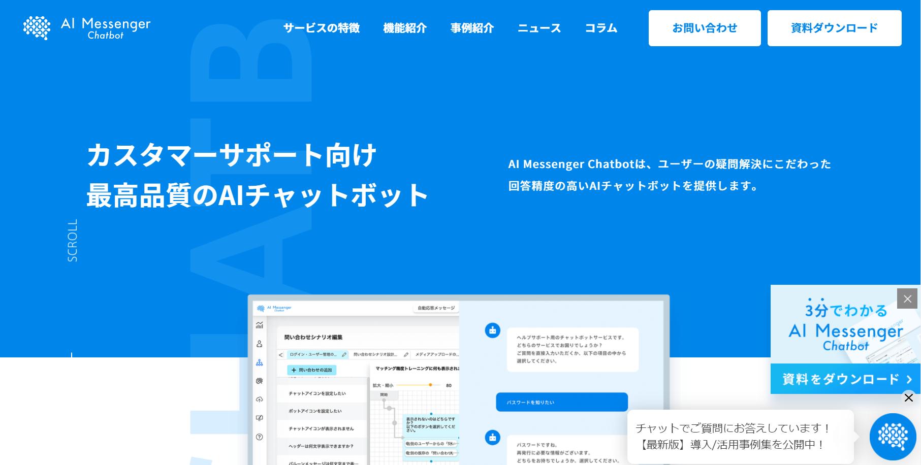 AI Messenger Chatbot