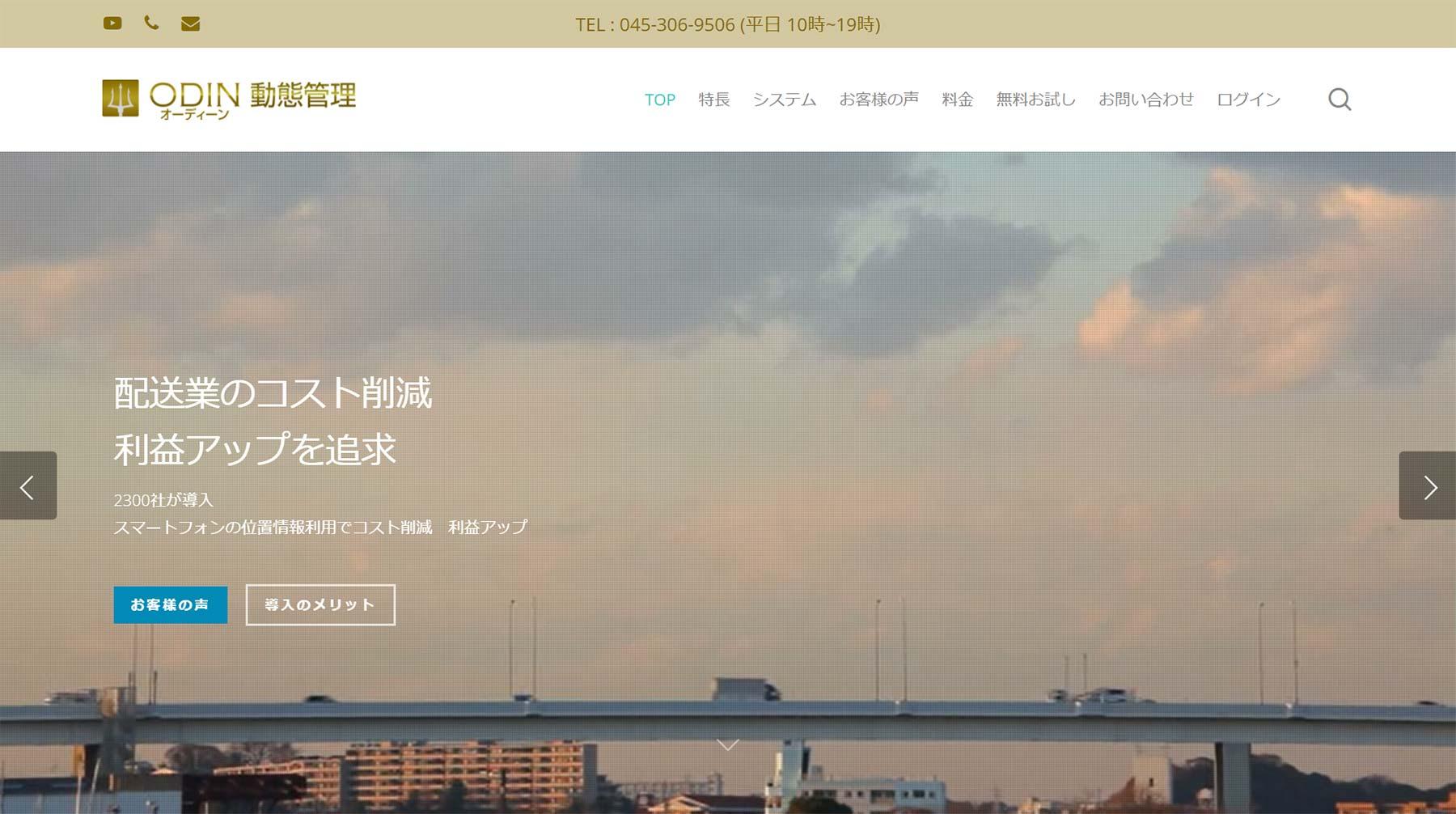 ODIN動態管理公式Webサイト