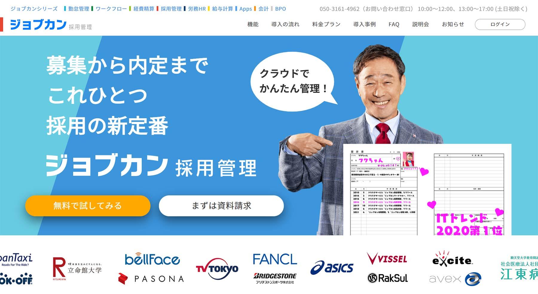 ジョブカン採用管理公式Webサイト