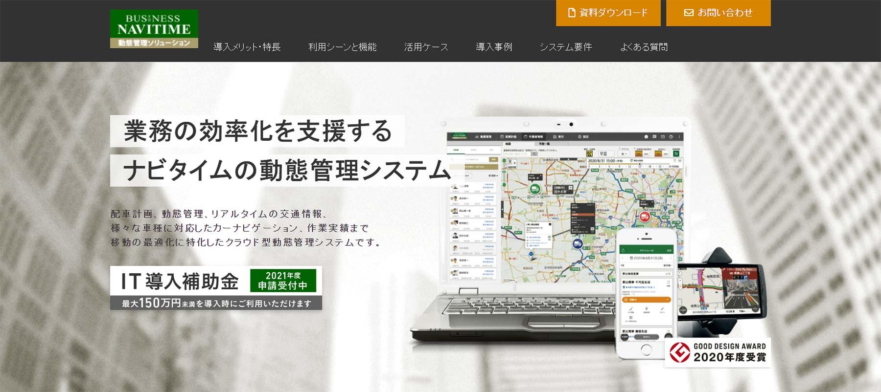 ビジネスナビタイム動態管理ソリューション公式Webサイト