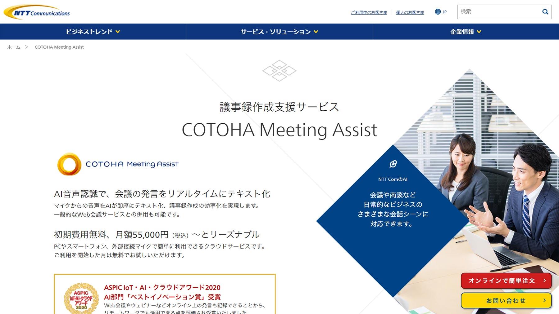 COTOHA Meeting Assist