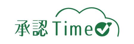承認Time|インタビュー掲載