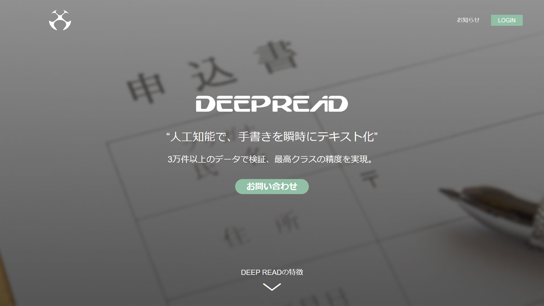 DEEP READ