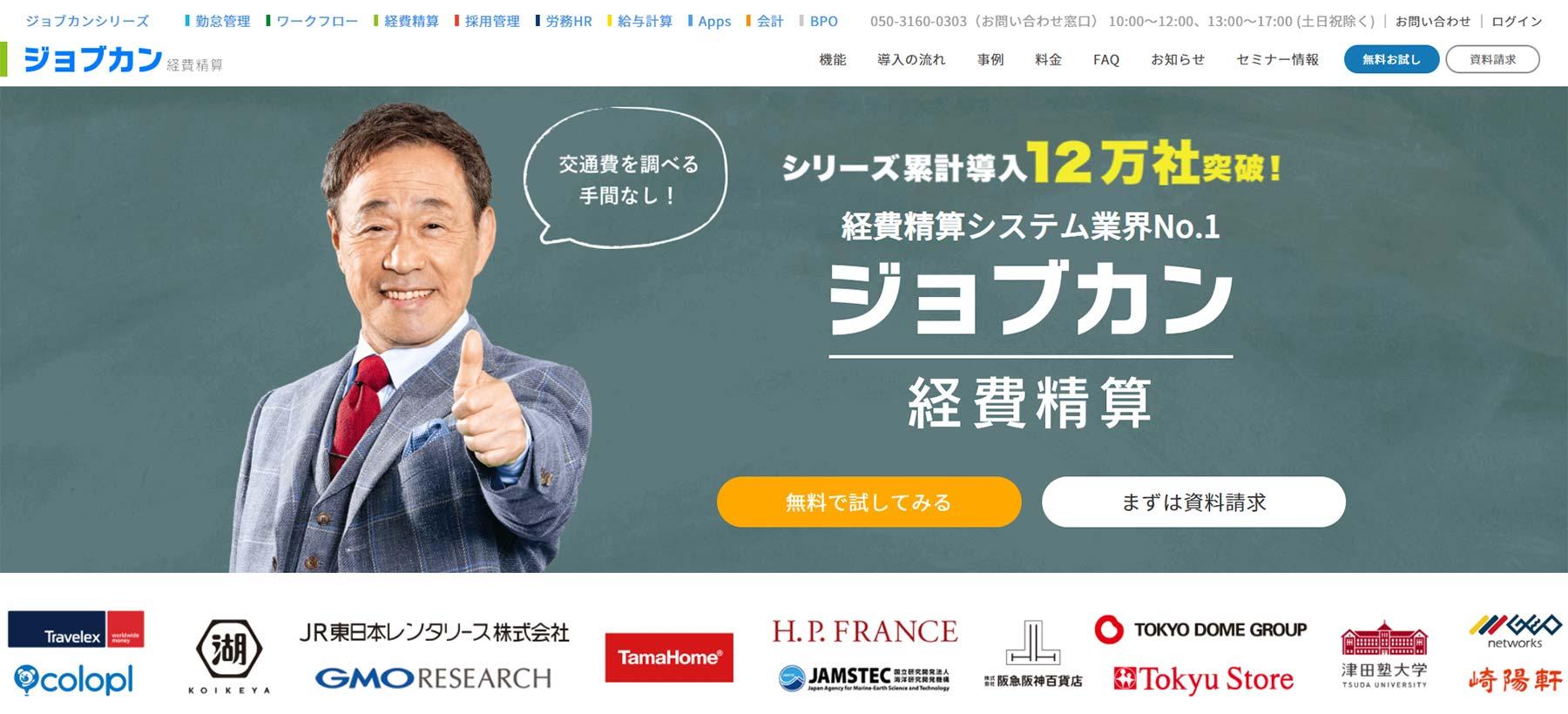 ジョブカン経費精算公式Webサイト