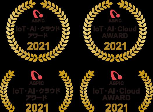 ASPIC IoT・AI・クラウドアワード2021 ロゴ パターン各種