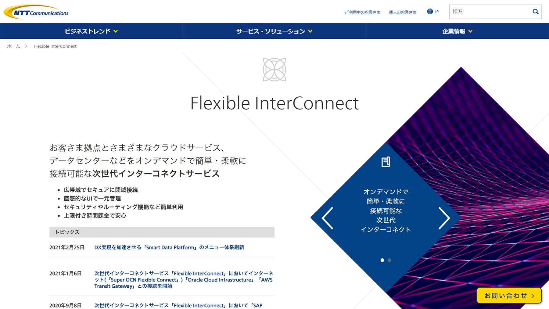 Flexible InterConnect XaaS事業者様向け