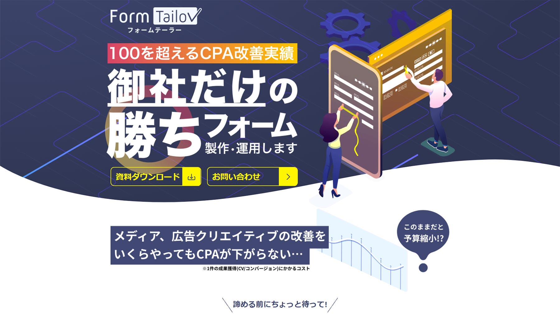 Form Tailor