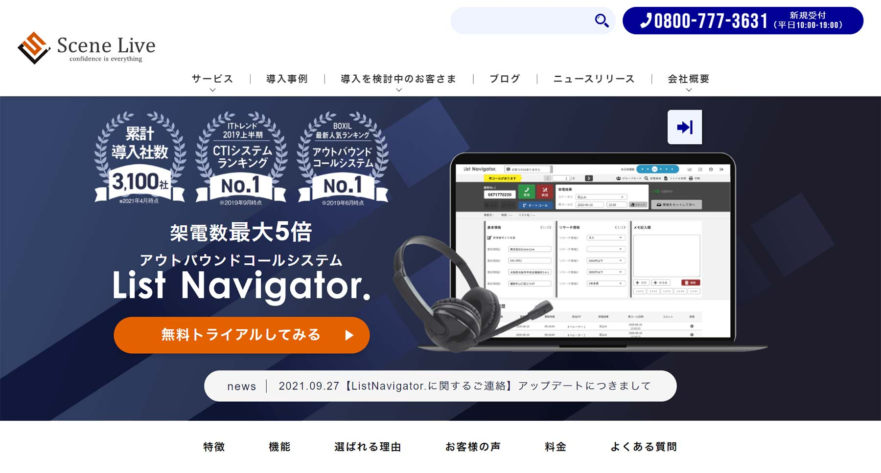 List Navigator.公式Webサイト