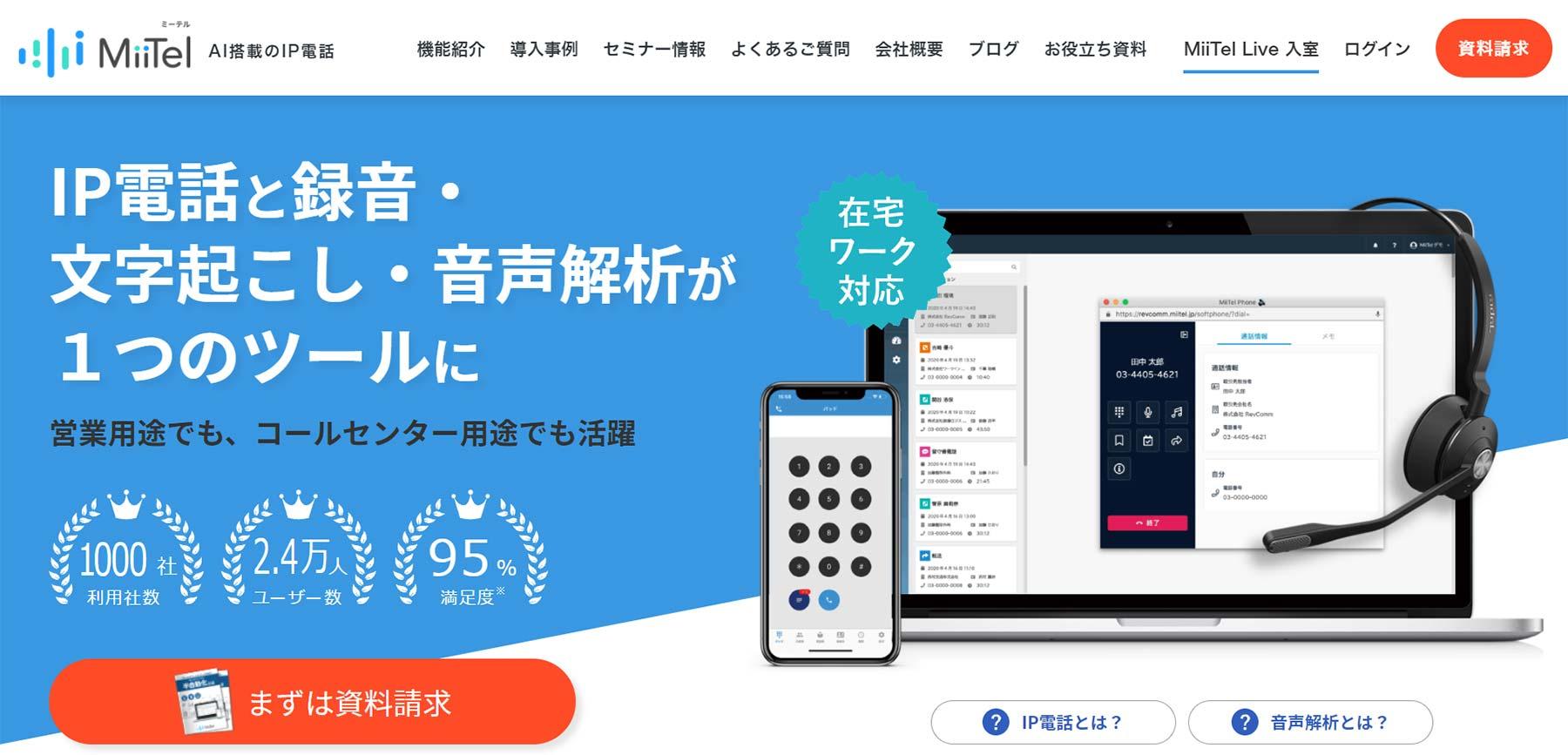 MiiTel公式Webサイト